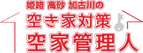 兵庫県姫路市の空き家対策空家管理人